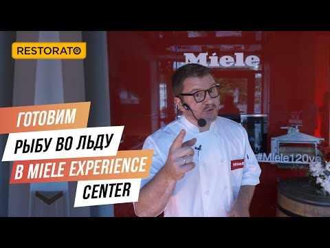 ДИМА БОРИСОВ ГОТОВИТ РЫБУ ВО ЛЬДУ | ОТКРЫТИЕ MIELE EXPERIENCE CENTER