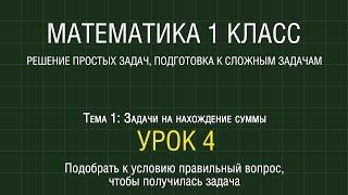 Математика 1 класс. Урок 4. Подобрать к условию правильный вопрос, чтобы получилась задача (2012)