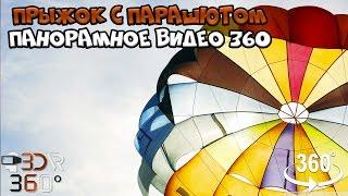 Прыжок с парашютом панорамное видео 360  Виртуальная Реальность 3dvr 360