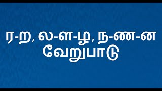 ர-ற, ல-ள-ழ, ந-ண-ன வேறுபாடு | Tamil Grammar |