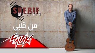 Men Qalby - Sherif Moustafa من قلبى - شريف مصطفى