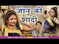 Download राजस्थानी dj सांग   Janu Ki Shadi   New Marwadi Rajsthani Dhamaka  Dewaram gurjar  Rajasthan Hits MP3 song and Music Video
