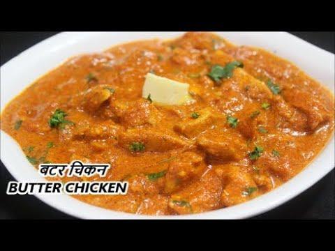 BUTTER CHICKEN/घरी बनवा स्वादिष्ट रेस्टोरेंट स्टाइल बटर चिकन//BUTTER CHICKEN/RECIPE IN MARATHI.