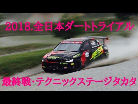 2018.全日本ダートトライアル.最終戦.テクニックステージ.タカタ