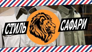 Одежда для охоты на львов: стиль сафари