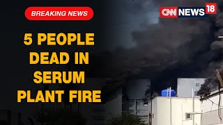 At least 5 Dead In The Fire Outbreak At Serum Institute Premisies | CNN News18