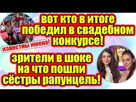 Дом 2 Новости ♡ Раньше Эфира 28 июня 2019 (28.06.2019).