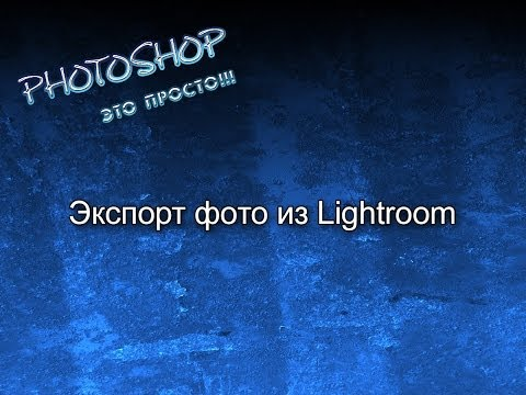 Экспорт фото из Lightroom