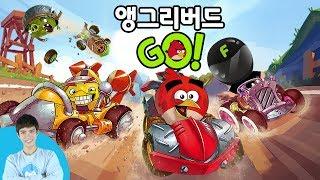 앵그리버드 GO! 캐빈과 촬영친구의 막상막하 자동차 레이싱 게임 l 캐리앤 플레이