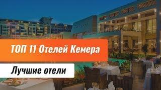 ТОП 11 отелей Кемера. Лучшие отели цена/качество. Лучшие отели Кемера