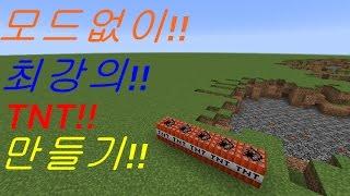 모드없이 최강의 TNT 만들기 마인크래프트 강력한 핵 TNT 만들기!!