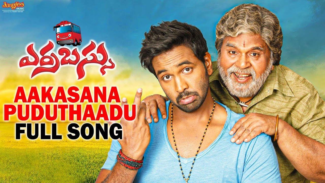 Aakasana Puduthaadu Full Audio Song | Errabus | Vishnu Manchu | Catherine Tresa | Chakri