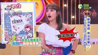 一袋女王 官方正版 20180710    根深蒂固 無法改變?!      台灣人才有的「生活習性」