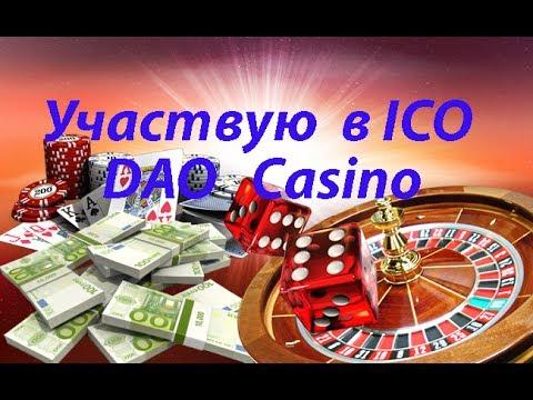 dao casino ico