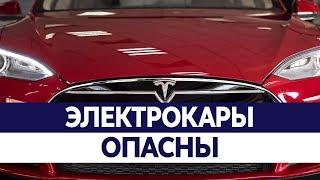 видео Электрические автомобили: их преимущества и недостатки