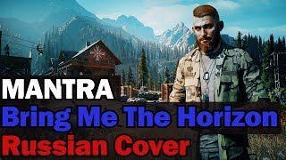 Bring Me The Horizon - MANTRA На Русском (Русская версия by XROMOV & Foxy Tail)