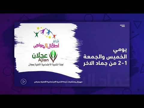 قناة اطفال ومواهب الفضائية اعلان مهرجان عجلان القنفذة
