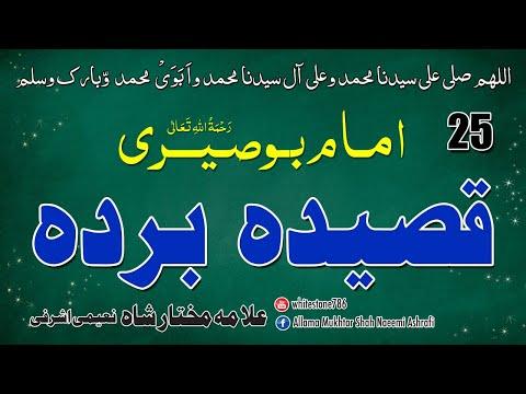 (25) story of  Imam Busiri Shadhili Qasida Burdah shareef