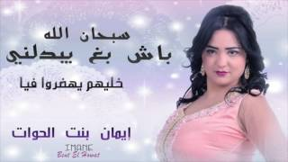 Download Video Imane Bent El Howat - Sebhan Lah  (Official Audio) 2016   إيمان بنت الحوات - سبحان الله MP3 3GP MP4