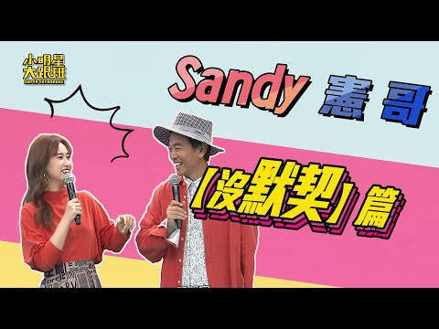 小大熱推/Sandy、憲哥『