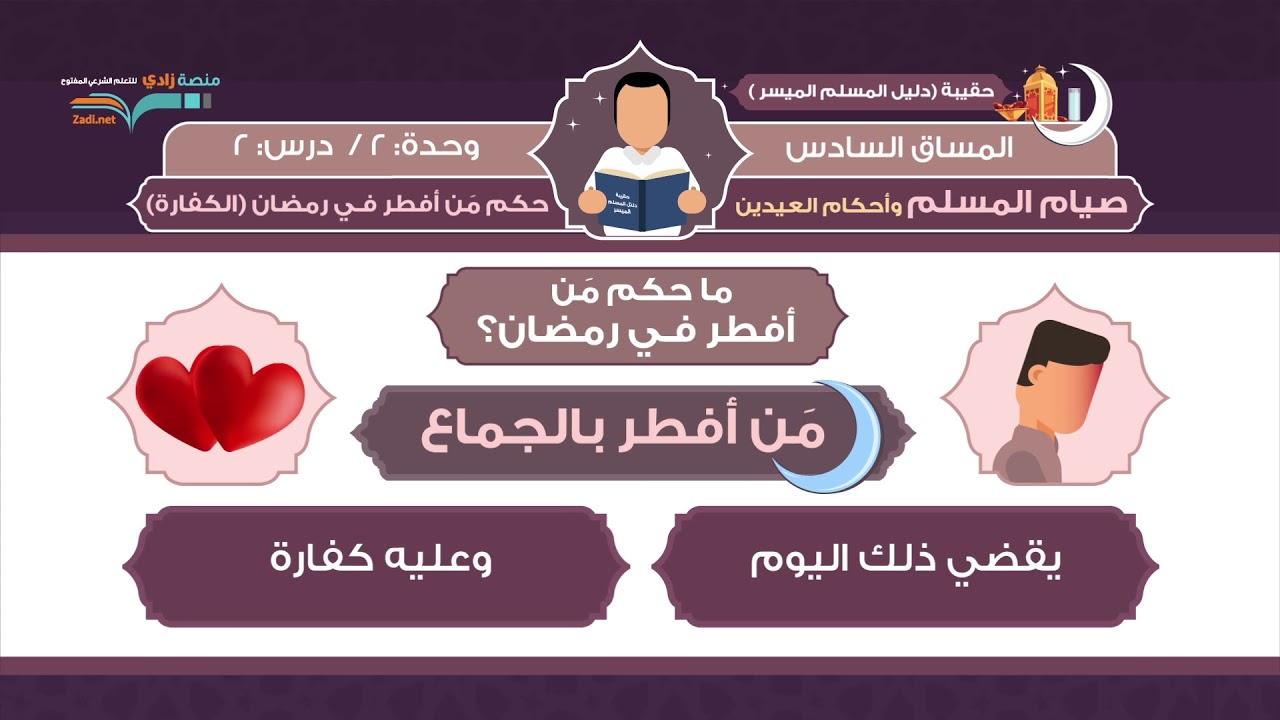 حكم من أفطر في رمضان الشيخ فهد باهمام U2l2 صيام المسلم منصة زادي Youtube