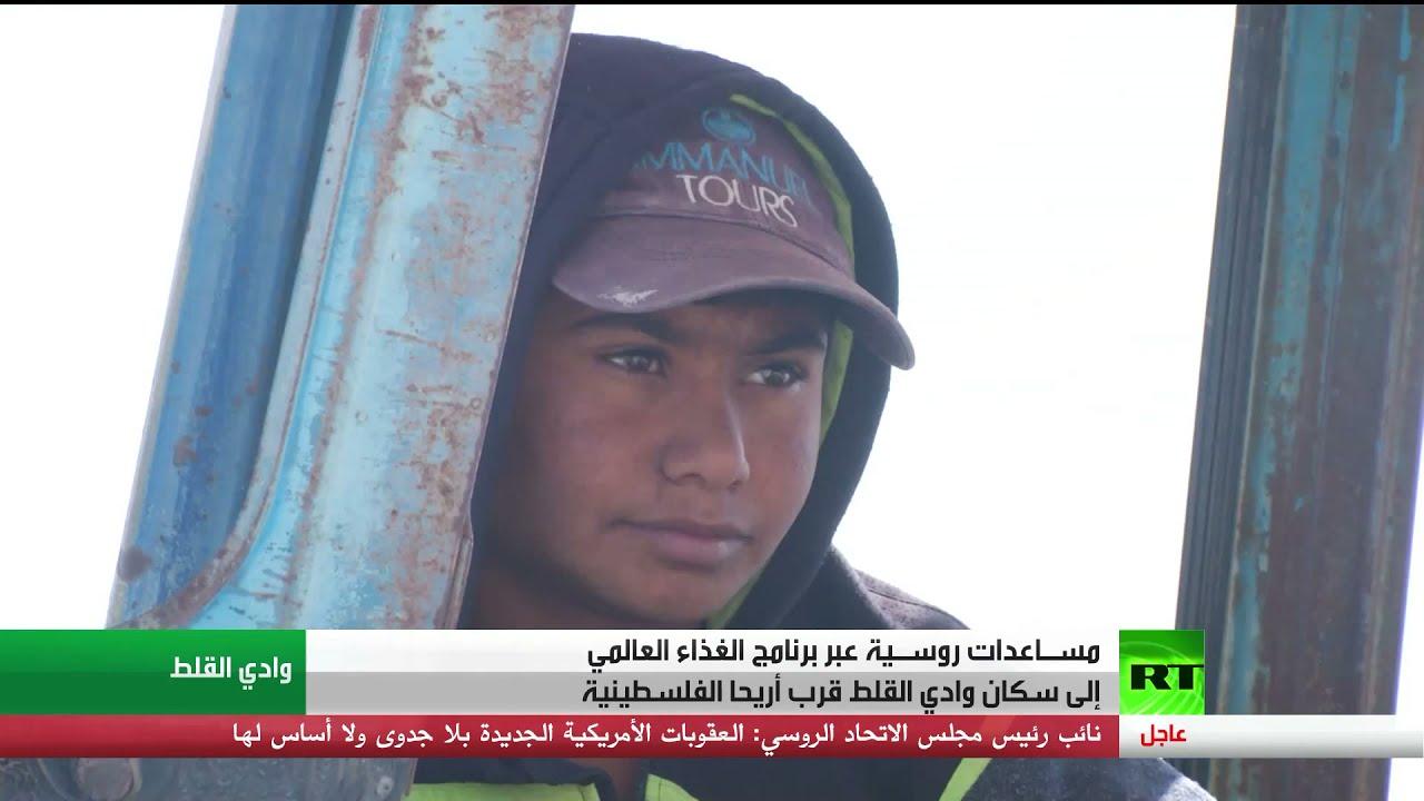 مساعدات روسية إلى وادي القلط قرب أريحا  - نشر قبل 60 دقيقة