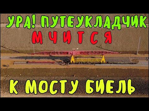 Крымский мост(10.11.2019)Путеукладчик укладывает