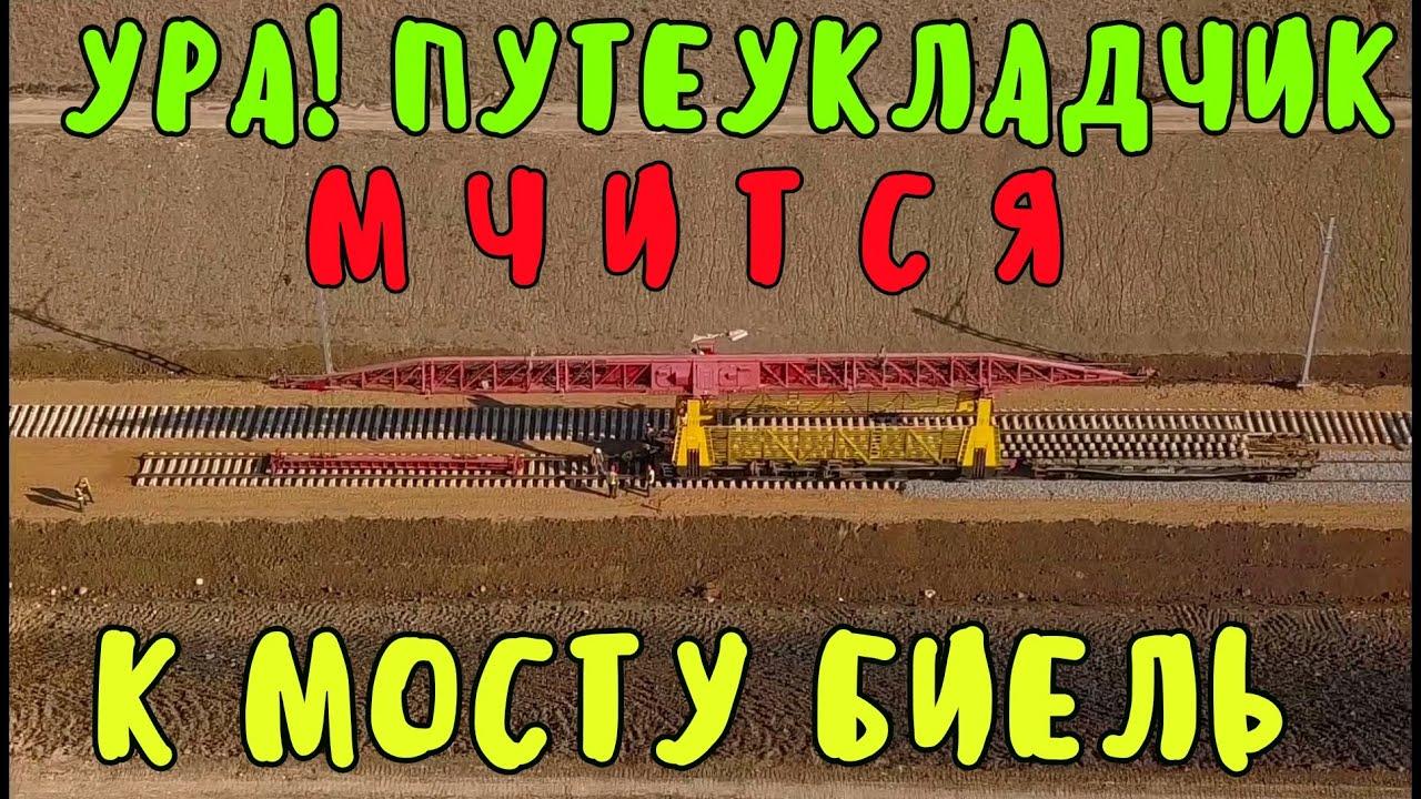 Крымский мост(10.11.2019)Путеукладчик укладывает рельсы к мосту через Биель.Таманское всё в щебне.