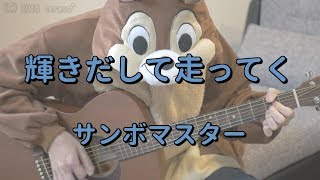 「サンボマスター」さんの「輝きだして走ってく」を弾き語り用にギター...