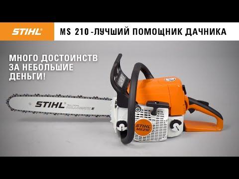 Обзор бензопилы STIHL MS 210