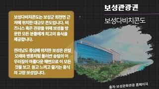 [보성여행] 보성관광권 최고의 휴식공간 보성다비치콘도