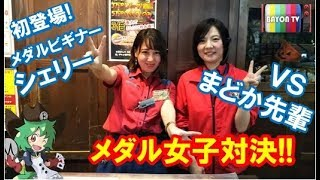 【メダルゲーム】メダル女子対決【BAYON公式】