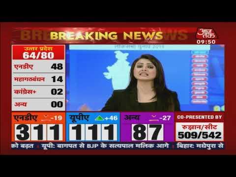 Election Results LIVE 2019 | Narendra Modi की दूसरी बार PM बनना तय