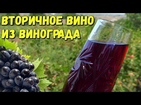 Вторичное вино из винограда в домашних условиях видео