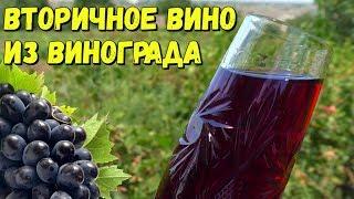 🍇 Вторичное Вино или Вино на Мезге / Пошаговое Приготовление