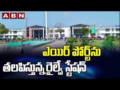 Guntakal Railway Station Looks Like Airport | Special Story | ABN Telugu teluguvoice