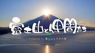 富士山と仲間たち produced by 富士山ときめき隊