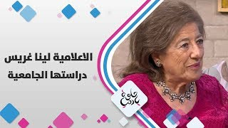 الاعلامية لينا غريس - الحديث عن دراستها الجامعية