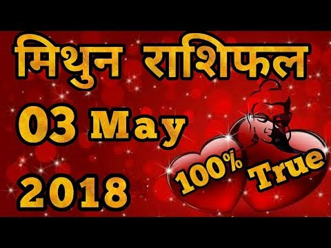 Mithun Rashi Aaj Ka Rashifal 3 May 2018 Dainik Rashifal Today Daily Gemini Horoscope In Hindi