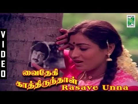 Rasave Unnai Kaanatha | Vaithegi Kathirunthal | Vijayakanth | Revathi