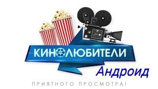 Как и где скачать фильмы,на Андроид?! (mobfilms.ru
