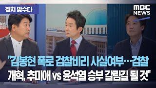 """[정치 맞수다] """"김봉현 폭로 검찰비리 사실여…"""