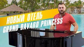 Обзор нового Grand Bavaro Princess 5 в Доминикане