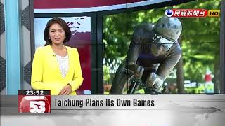 Taichung announces plan to organize its own Asia-Pacific youth games