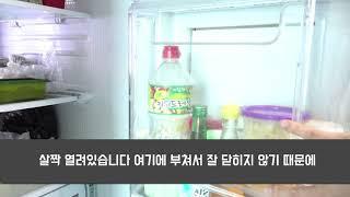 가전제품팁 - 삼성 LG 냉장고 필수 관리방법 (고장 …