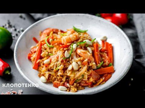 Как называется блюдо рис с морепродуктами
