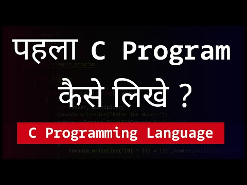 04 | Creating First Program ( Hello World ) in C Programming ( HINDI )