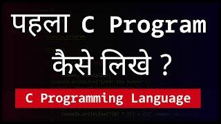 Writing the First Hello World C Program | Video Tutorial in Hindi