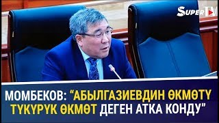 "видео: Момбеков: ""Абылгазиевдин кмт ткрк кмт деген атка конду"""
