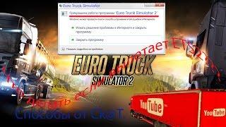 видео Что делать, если не запускается Euro Truck Simulator 2 Multiplayer